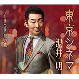 東京シネマ/母の歌