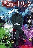 悪魔のトリック (祥伝社文庫)