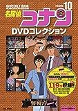 名探偵コナンDVDコレクション: バイウイークリーブック (10) (C&L MOOK バイウィークリーブック)