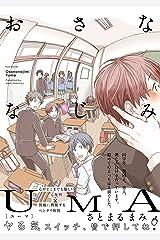 おさななじみUMA (ふゅーじょんぷろだくと) Kindle版