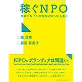 稼ぐNPO~利益をあげて社会的使命へ突き進む~