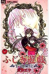 ふしぎ遊戯 玄武開伝(12) (フラワーコミックス) Kindle版