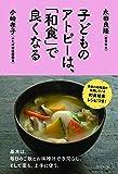子どものアトピーは、「和食」で良くなる