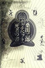 マンガ チベット死者の書 (講談社コミックス―スピリチュアルコミックシリーズ) 単行本