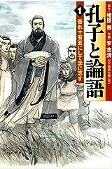 孔子と論語 1 吾れ十有五にして学に志す (MFコミックス フラッパーシリーズ) Kindle版
