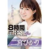 二宮ひかり8時間 ATTACKERS THE BEST アタッカーズ [DVD]