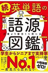 続 英単語の語源図鑑 Kindle版