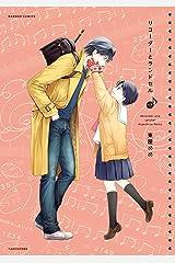 リコーダーとランドセル 17 (バンブーコミックス 4コマセレクション) Kindle版