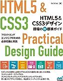 HTML5&CSS3デザイン 現場の新標準ガイド フロントエンドエンジニアのための必須知識と実践
