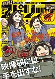 月刊!スピリッツ 2018年5月号(2018年3月27日発売号) [雑誌]