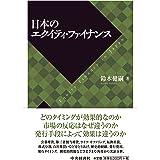 日本のエクイティ・ファイナンス