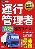 運行管理教科書 運行管理者〈貨物〉速習テキスト
