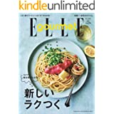 ELLE gourmet(エル・グルメ) 2020年7月号 (2020-06-05) [雑誌]