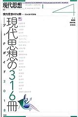 現代思想2018年4月号 特集=現代思想の316冊――ブックガイド2018 Kindle版