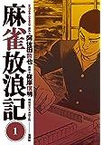 麻雀放浪記(1) (アクションコミックス)