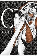 C- 黒咲練導作品集 (楽園コミックス) Kindle版