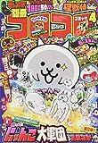別冊コロコロコミック 2020年 04 月号 [雑誌]