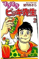 すきすきビッキ先生(2) Kindle版