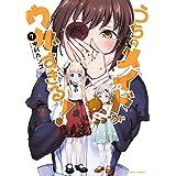 うちのメイドがウザすぎる! (7) (アクションコミックス(月刊アクション))
