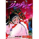 クラダルマ 斎女伝説 (9) (ヤングキングコミックス)