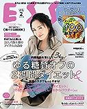 ESSE 2020 年 02月号 [雑誌] ESSE (デジタル雑誌)