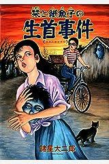 栞と紙魚子の生首事件 (眠れぬ夜の奇妙な話コミックス) Kindle版