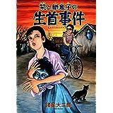 栞と紙魚子の生首事件 (眠れぬ夜の奇妙な話コミックス)