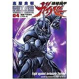 強殖装甲ガイバー 4 (角川コミックス・エース)