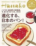 Hanako(ハナコ) 2020年 4月号 [進化する、日本のパン!] [雑誌]