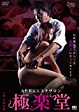 女性限定エステサロン 極楽堂 [DVD]