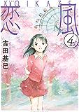 新装版 恋風(4) (イブニングコミックス)