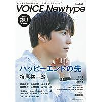 VOICE Newtype No.081 (カドカワムック)