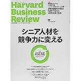 DIAMONDハーバード・ビジネス・レビュー 2019年 4 月号 [雑誌] (シニア人材を競争力に変える)