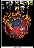 増補 性と呪殺の密教 ──怪僧ドルジェタクの闇と光 (ちくま学芸文庫)