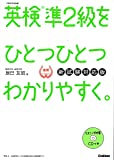 【CD付】英検準2級 を ひとつひとつわかりやすく。新試験対応版 (学研英検シリーズ)