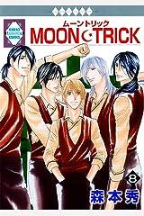 MOON・TRICK(8) (冬水社・いち*ラキコミックス) コミック