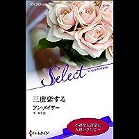 三度恋する (ハーレクイン・セレクト)