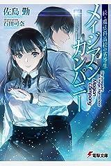 続・魔法科高校の劣等生 メイジアン・カンパニー (電撃文庫) Kindle版