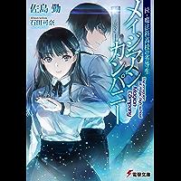 続・魔法科高校の劣等生 メイジアン・カンパニー (電撃文庫)