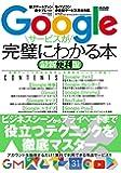 Googleサービスが完璧にわかる本 最新便利版 (メディアックスMOOK)