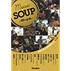 MUSIC SOUP - 45r.p.m. - (revolution per man) あの人の人生を形作った45曲