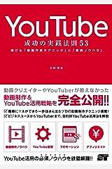 YouTube 成功の実践法則 53 Kindle版