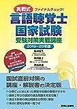 言語聴覚士国家試験 受験対策実戦講座 2019~20年版