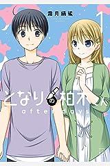 となりの柏木さん after days 1巻 (まんがタイムKRコミックス) Kindle版