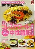 東京医科大学病院のおいしいコレステロール・中性脂肪対策レシピ―組み合わせ自由自在300レシピ (主婦の友実用№1シリーズ…