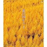 北の国から① Blu-ray(期間限定生産商品)