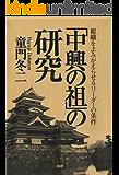 「中興の祖」の研究