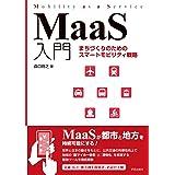 MaaS入門: まちづくりのためのスマートモビリティ戦略