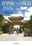 首里城への坂道 - 鎌倉芳太郎と近代沖縄の群像 (中公文庫)