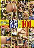 世界の金髪巨乳 生ハメ 101人 4時間 1,980円 [DVD]